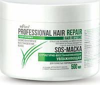 SOS-маска структурно-восстанавливающая увлажняющая - Bielita Professional Hair Repair 500мл.