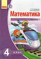 Математика, 4 клас (1, 2 частина). Скворцова С.О., Онопрієнко О.В.