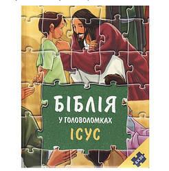 Біблія у головоломках. Ісус. Книга-іграшка УБО (6 пазлів по 30 елементів) (120638)