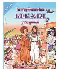 Інтерактивна Біблія для дітей 2 УБО (від 7 років) (120642)