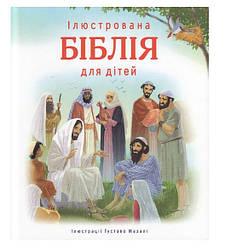 Ілюстрована Біблія для дітей УБО(120643)