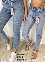 Молодёжные голубые джинсы с 25 по 31 размер