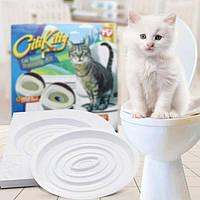 Набор для обучения кошек к унитазу Citi Kitty, Накладка на унитаз для котов, Система приучения кошек к унитазу
