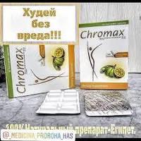 Хромакс-таблетки для похудения и сжигания жира, на основе натуральных компонентов,