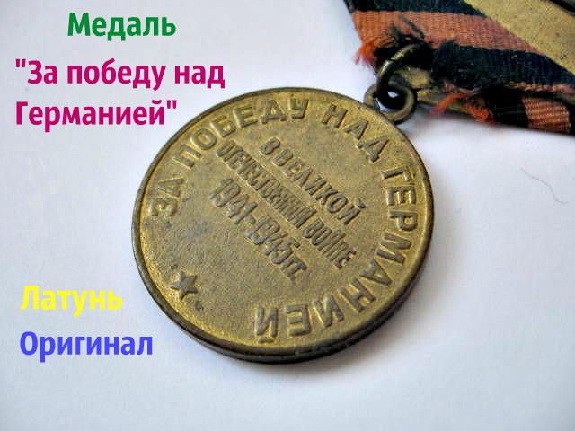 """Медаль """"За победу над Германией"""" Оригинал. Латунь."""