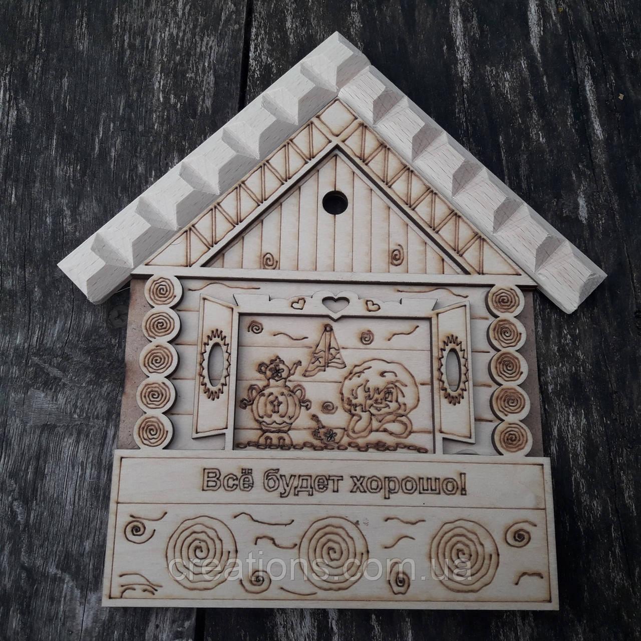 Ключница деревянная настенная домик 21 см. магнитная