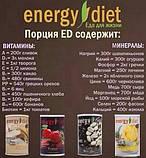 Коктейль Малина Энерджи Диет Energy Diet HD банка NL  для быстрого похудения без диеты Франция, фото 4