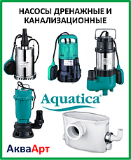 Насосы дренажные и канализационные Aquatica