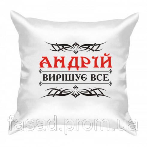 Подушка з іменем Андрій Код-12307-105216