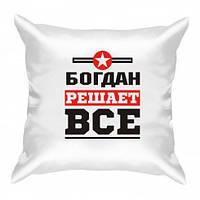 Подушка з іменем Богдан Код-12347-102830