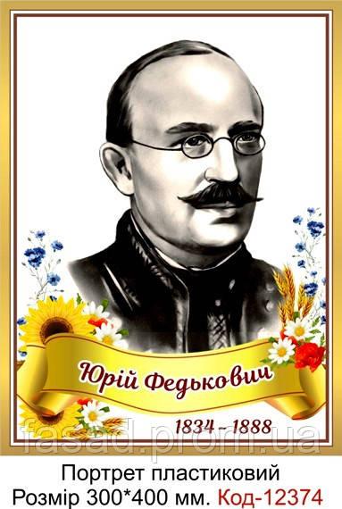 Портрет пластиковий Юрій Федькович Код-12374