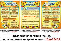 Комплект плакатів на банері в кабінет української мови та літератури  Код-12400
