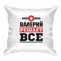 Подушка з іменем Валерій Код-12443-104640
