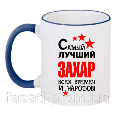Чашка керамічна з іменем Захар Код-12549-103175