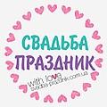 """Интернет магазин """"СВАДЬБА - ПРАЗДНИК"""""""