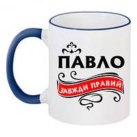 Чашка керамічна з іменем Паша Код-12650-107370