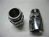 Фитинг хромированный 0017-HS 1100