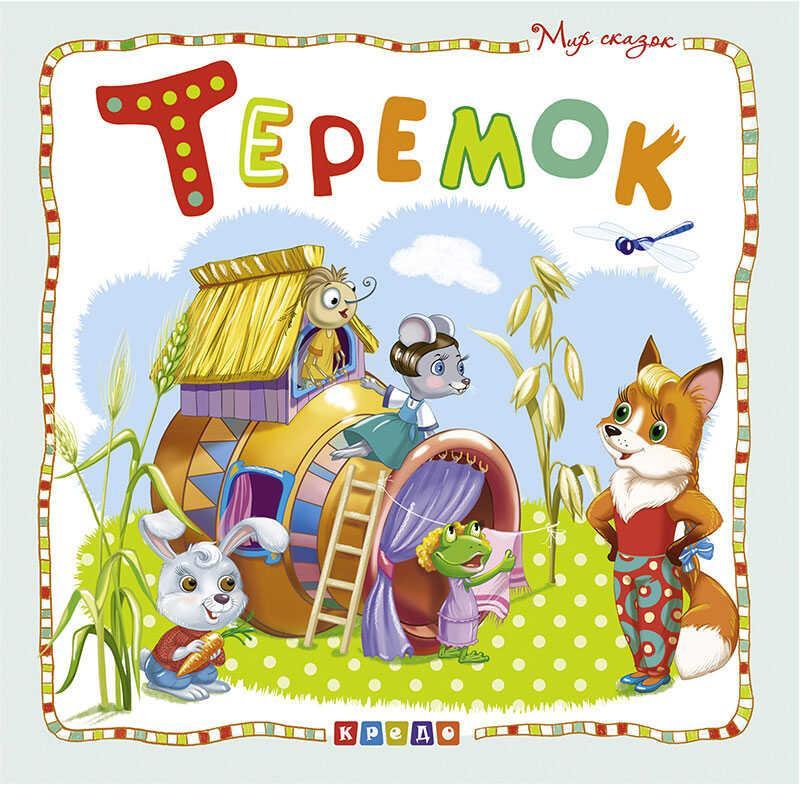"""Мир сказок """"Теремок"""" 9786177545087 (10)"""