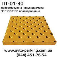 Тактильная плитка предупреждающая ПТ-01