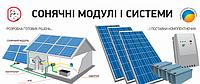 Солнечные электростанции. готовые решения