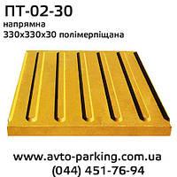 Тактильная плитка ПТ-02, скидки, наличие любого количества
