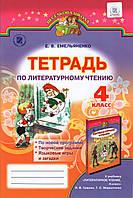 Тетрадь по литературному чтению, 4 клас. Емельяненко Е.В.