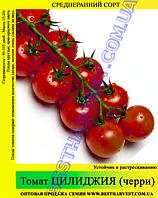 Семена томата Черри Цилиджия красный 100 г