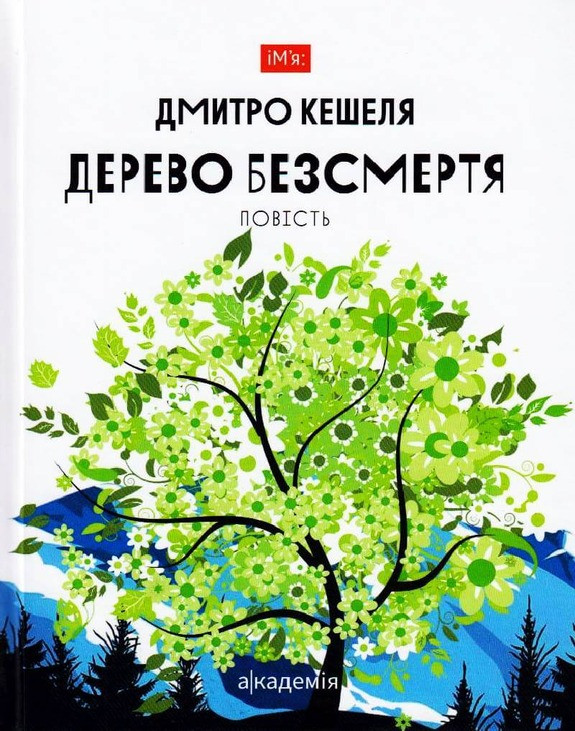 Дерево безсмертя