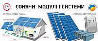 """Сетевая солнечная система """"10 кВт"""""""