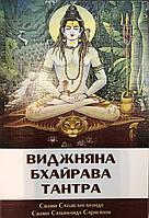 Виджняна Бхайрава Тантра. Свами Сарасвати С.