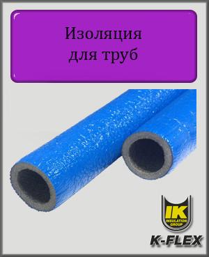 Изоляция для труб K-Flex PE Color 18 6мм синий