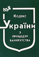Кодекс Украины по процедурам банкротства