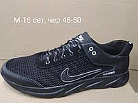 Чоловічі кросівки великого розміру літні сітка чорні Найк гіганти батальна серія Nike Big