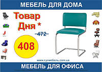 Горячее предложение стулья для посетителей Sylwia Box-4 V