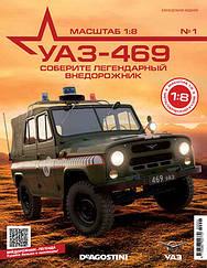 Соберите УАЗ-469 выпуск №1 | Сборная модель 1:8 | ДеАгостини