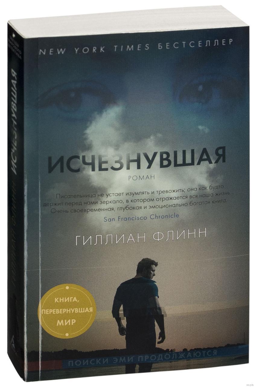 Книга Исчезнувшая. Автор -  Гиллиан Флинн (Азбука) (покет)