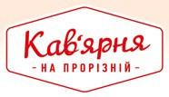 Кофейные напитки Кав'ярня на Прорізній 3в1