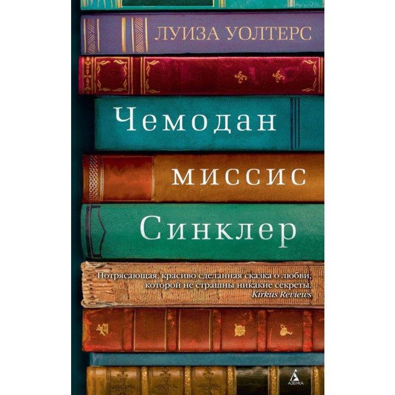 Книга Валізу місіс Сенклер. Автор - Луїза Уолтерс (Абетка)
