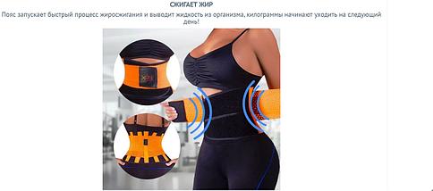 """Пояс для похудения """"Xtreme Power Belt"""", фото 2"""