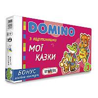 Домино Strateg Мої казки на украинском SKL11-237752