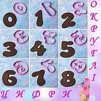 """Вирубки для пряників """"Цифри округлі набір #3 9 см"""" / Вырубки - формочки для пряников """"Цифры округлые набор #3"""""""