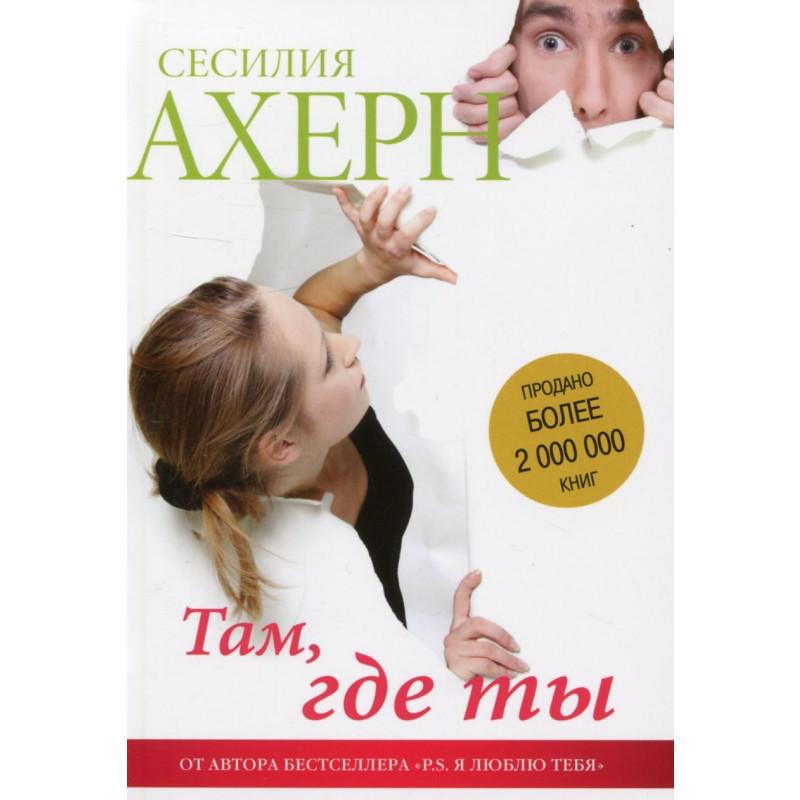 Книга Там, где ты. Автор - Сесилия Ахерн (Иностранка)