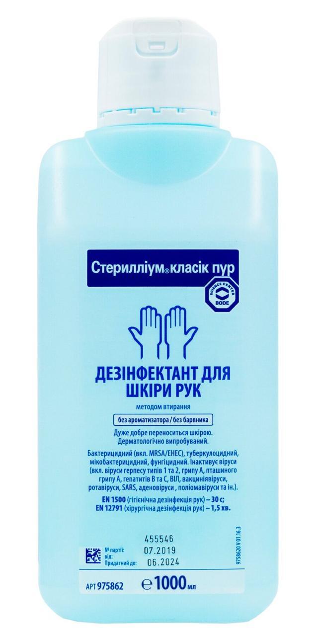 Дезифектант для кожи рук Стериллиум классик пур 1000 мл (Стериллиум1)