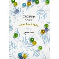 Книга Игра в марблс. Автор - Сесилия Ахерн (Иностранка) (мягк.)