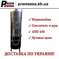 Дровяная колонка душ (водонагреватель) на 90 л из нержавейки со смесителем
