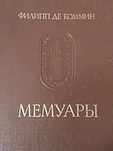 Коммин, де Ф. Мемуари. Серія: Пам'ятки історичної думки. Переклад, стаття та примітки Малініна. М. 1987.