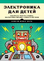 Книга Электроника для детей. Автор - Эйвинд Нидал Даль (МИФ)
