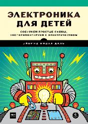 Книга Електроніка для дітей. Автор - Ейвінд Нідал Даль (МІФ)