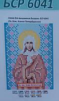 Схема для вышивания бисером ''Св. Блаженная Ксения Петербургская'' А6 15x10см