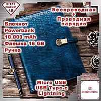 Блокнот Power Bank 10000 mAh + USB 16GB Беспроводная+Проводная зарядка (павербанк, флешка, ручка) Код: bm27-1